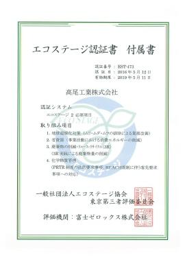 エコステージ認証書